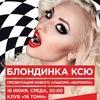 18 июня - Блондинка КсЮ (Презентация альбома)