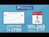 TopLiders - легендарный сервис по бесплатной накрутке целевых подписчиков!