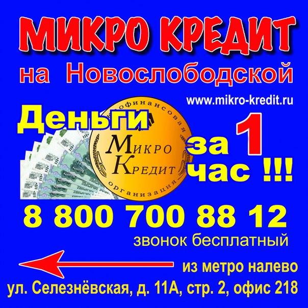 Займы с 18 лет денег онлайн в Москве, денежные займы с 18 лет