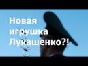 Новая игрушка Лукашенко Теперь самолетики А может все таки Лоукостер ТЛУМАЧ