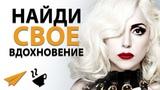 Найди Свое ВДОХНОВЕНИЕ! - Леди Гага