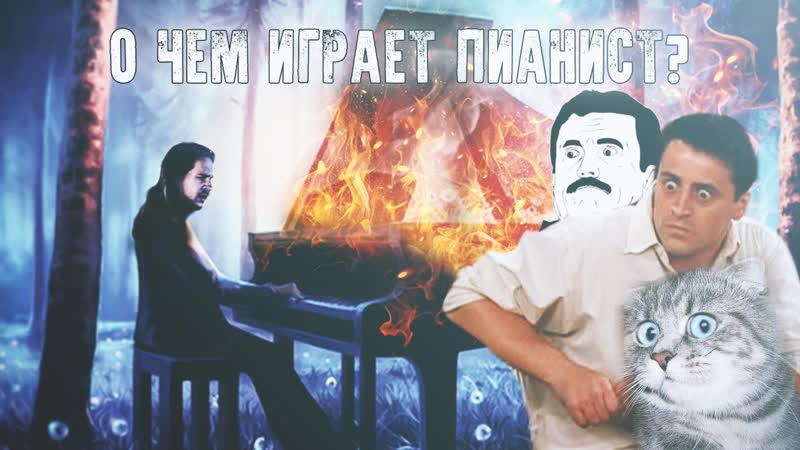 О чем играет Пианист?