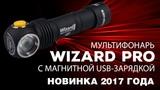 Новинка 2017 года - мультифонарь Armytek Wizard Pro с магнитной USB-зарядкой