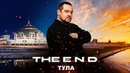 THE E.N.D. (Eric Notorious Davidich) 3 Тула.