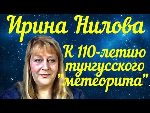 Ирина Нилова - К 110-летию Тунгусского метеорита (Подлежит распространению)
