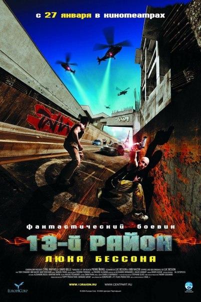 13-й район (2003)