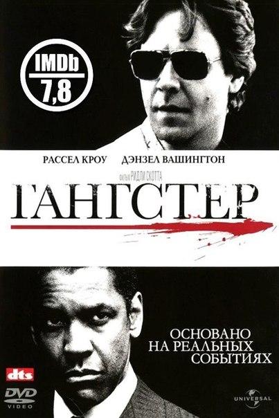 Гангстер (2007) ???? 3 номинации