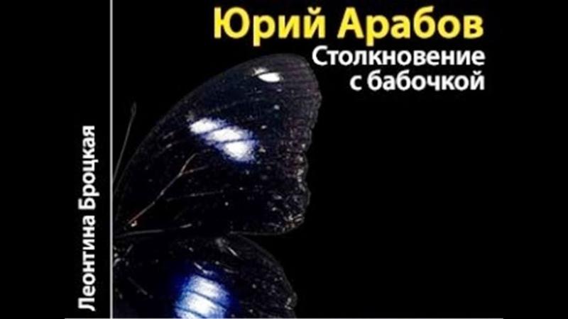 Арабов Ю_Столкновение с бабочкой_Броцкая Л_аудиокнига,современная проза,2018,1-4