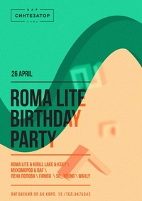 26.04.CИНТЕЗАТОР БАР Roma Lite Birthday Party
