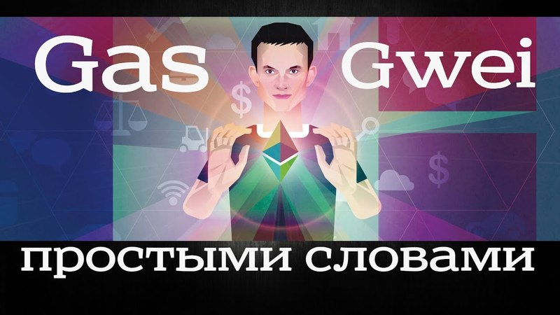 Что такое GAS и GWEI простыми словами в Ethereum, как перевести токены ERC 20 ( ПЕРЕЗАЛИВ)