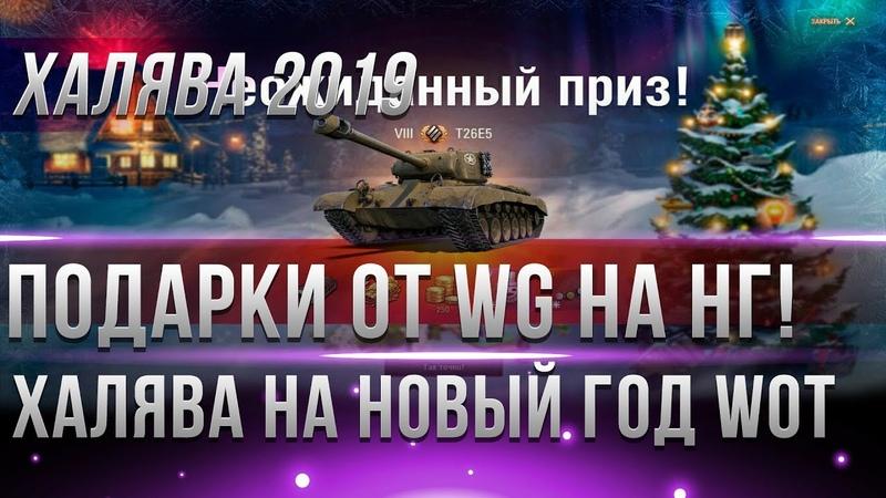 ПОДАРКИ НА НОВЫЙ ГОД WOT 2019 В ДЕКАБРЕ НОВОГОДНИЕ АКЦИИ КОРОБКИ С ПРЕМ ТАНКАМИ В world of tanks