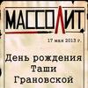 17.05 день рождения Таши Грановской