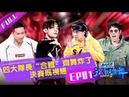 【Eng Sub】【这就是街舞S2】EP01 Street Dance Of China S2 190518 四大队长合体齐舞炸了 决赛既视感! 1080P完整版