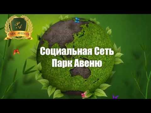 ПАРК АВЕНЮ регистрация обзор ссылка для реги parc-avenu.clubindex.phpref=Otrada