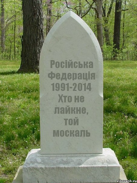 """""""Русский мир"""" Путина - это симбиоз крепостничества, угрозы атомной бомбой и ненависти к США, - историк - Цензор.НЕТ 8924"""