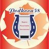 Podkova 58 - Автоматические ворота и Рольставни