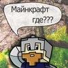 Майнкрафт / Minecraft / Сервера голодные игры