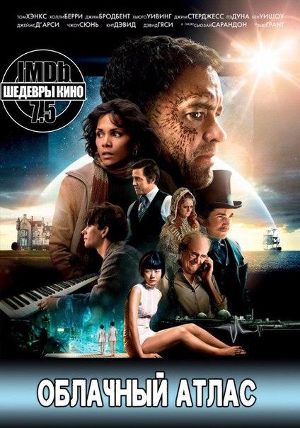 Потрясающий и удивительный фильм, показывающий переплетение судеб различных людей в разные времена. А вы с первого раза поняли все моменты сюжета ????