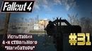 Fallout 4 на GTX 560 Ti1Gb Прохождение 31