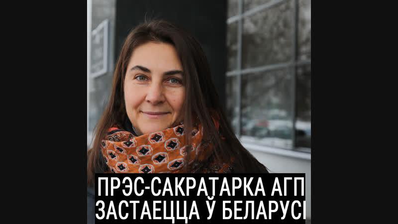 Прэс-сакратарка АГП застаецца ў Беларусі. Першыя эмоцыі