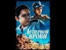 ДО ПЕРВОЙ КРОВИ( СССР 1989)