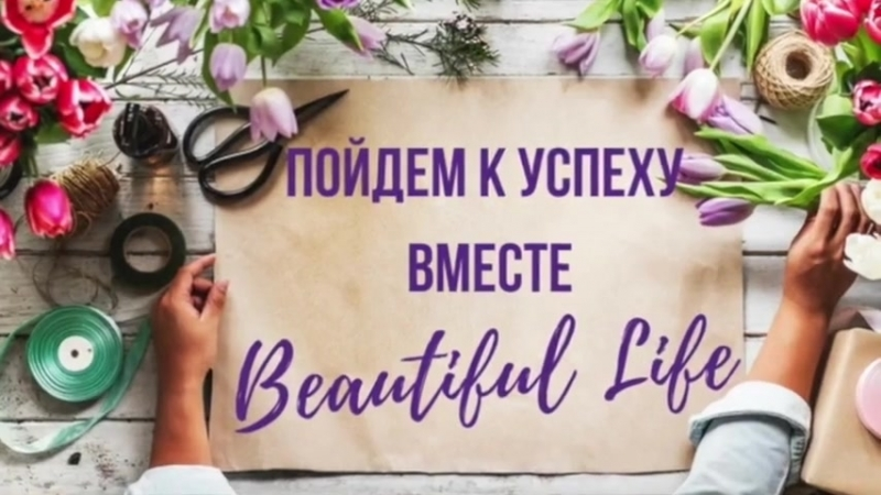 Моя интернет семья - команда BeautifulLife