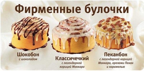 Рецепт крема для булочек синабон