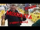 VLOG МОХНАТКА. 5 МИНУТ НАЗАД. ЛЕТАЕМ! /RAU TV