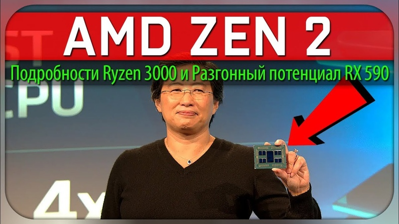 AMD Zen 2, подробности Ryzen 3000 и разгонный потенциал Radeon RX 590