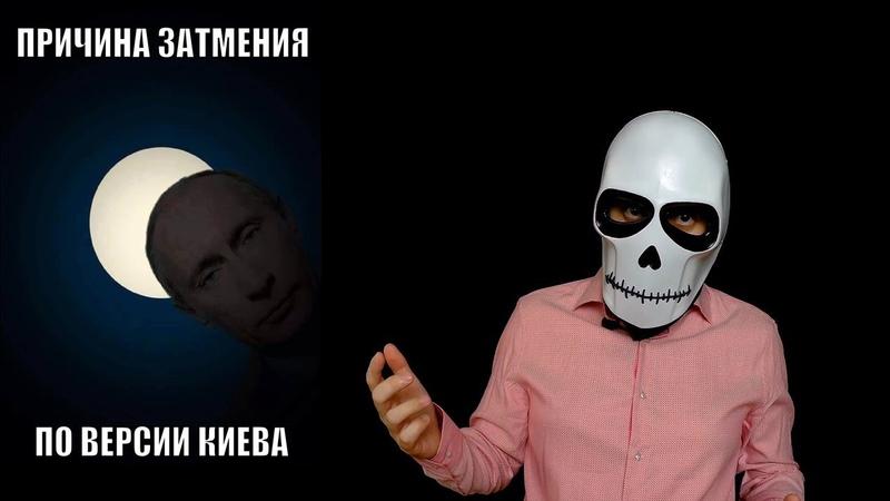 Во всем виновата Россия | Путин ворует украинскую славу