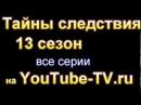 сериал Тайны следствия 13 сезон 1,2,3,4 серия смотреть онлайн все серии скоро 5,6,7,8,9,10,11 2013