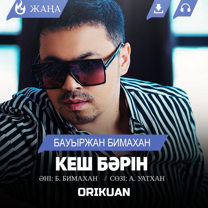 Жаңа ән! Бауыржан Бимахан - Кеш бәрін (2019)