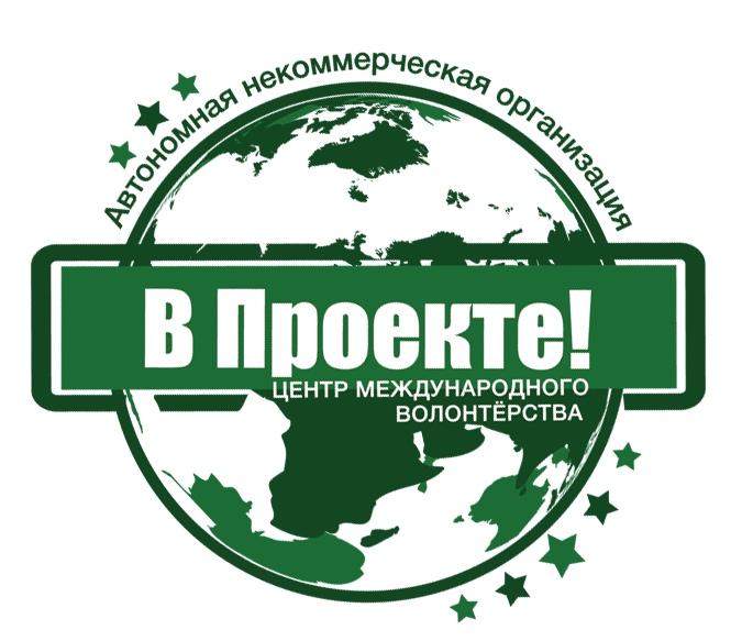 Афиша Волонтёрские программы за рубежом