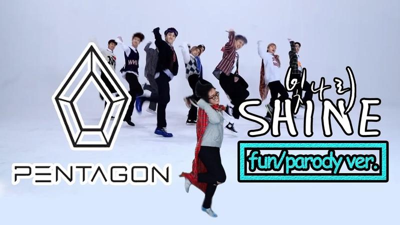 【KY】PENTAGON(펜타곤) — Shine(빛나리) DANCE COVER(Fun/Parody? ver.)