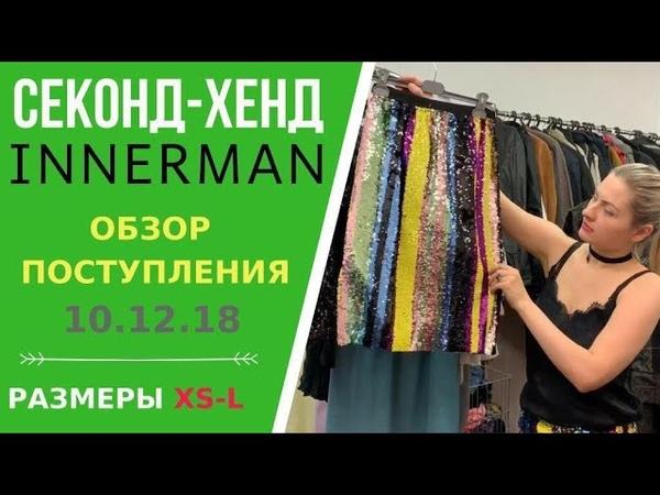 Секонд хенд Innerman. ОБНОВА 10.12.18: Женский микс, размеры XS-L, обзор, покупки