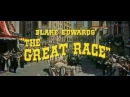 Большие гонки, 1965 год, трейлер
