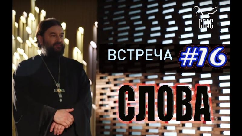 Встреча с молодежью 16. Когда говорить и о чем молчать Протоиерей Андрей Ткачёв