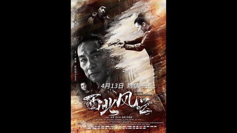 《西北风云》Justice in Northwest 2018电影 国语中字