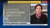 Новости на Россия 24 В Киеве сотрудники антикоррупционного бюро задержали сына Арсена Авакова