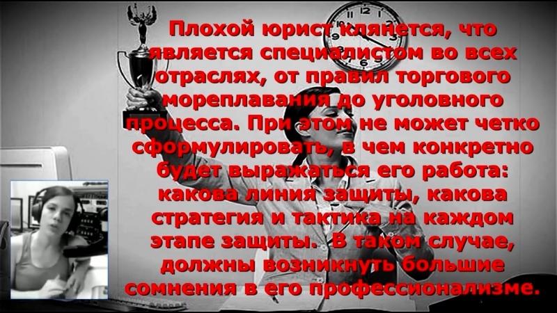 5 Пять признаков плохого юриста (адвоката). Бесплатная юридическая консультация в Санкт-Петербурге. (1)