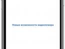 ВКонтакте выпустил большое обновление видеоплеера