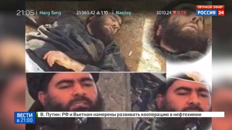 Новости на Россия 24 • Иранские СМИ показали снимки погибшего главы ИГИЛ
