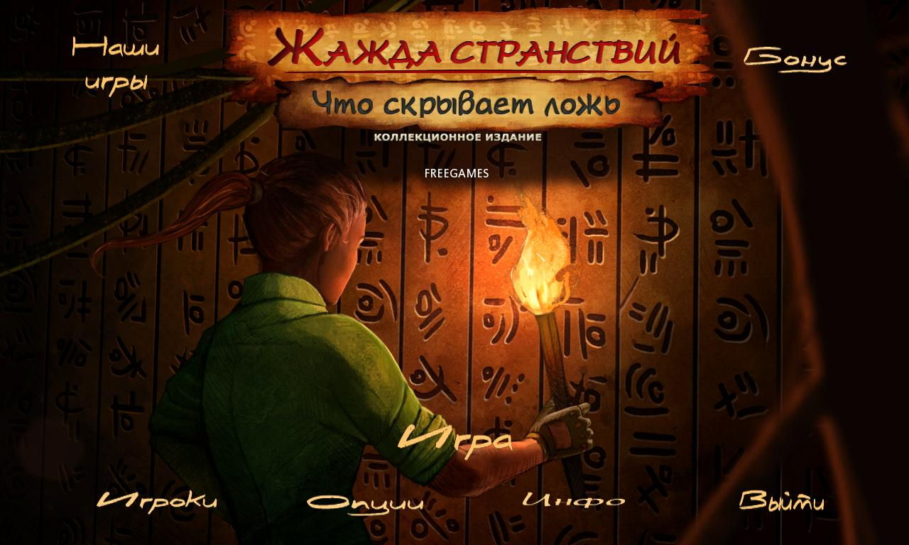 Жажда странствий: Что скрывает ложь. Коллекционное издание | Wanderlust: What Lies Beneath CE (Rus)