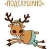 Подслушано|Беларусь|Минск|Гомель|Могилёв|Брест