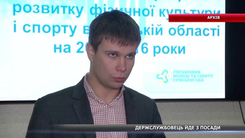 Йде з посади Дмитро Лантушенко – начальник управління молоді та спорту Сумської ОДА