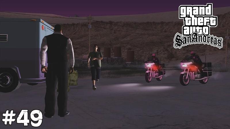Grand Theft Auto San Andreas (Прохождение) ▪ ОГРАБЛЕНИЕ КАЗИНО ▪ 49