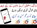 Zong free internet new trick by Rashid tv