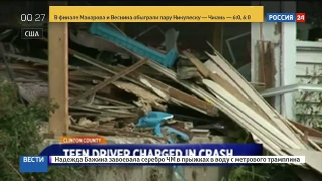 Новости на Россия 24 • Несовершеннолетняя наркоманка протаранила жилой дом на автомобиле в США
