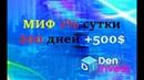 ФОНД МИФ MIF депозит 500$ обзор отзывы