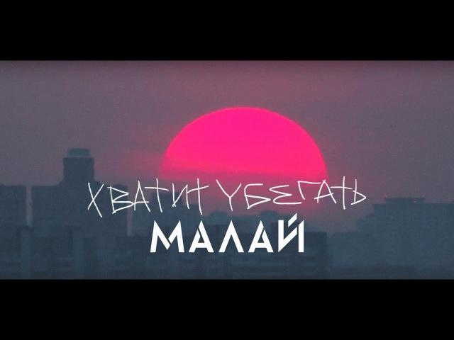 МАЛАЙ - Хватит убегать (Acoustic version)